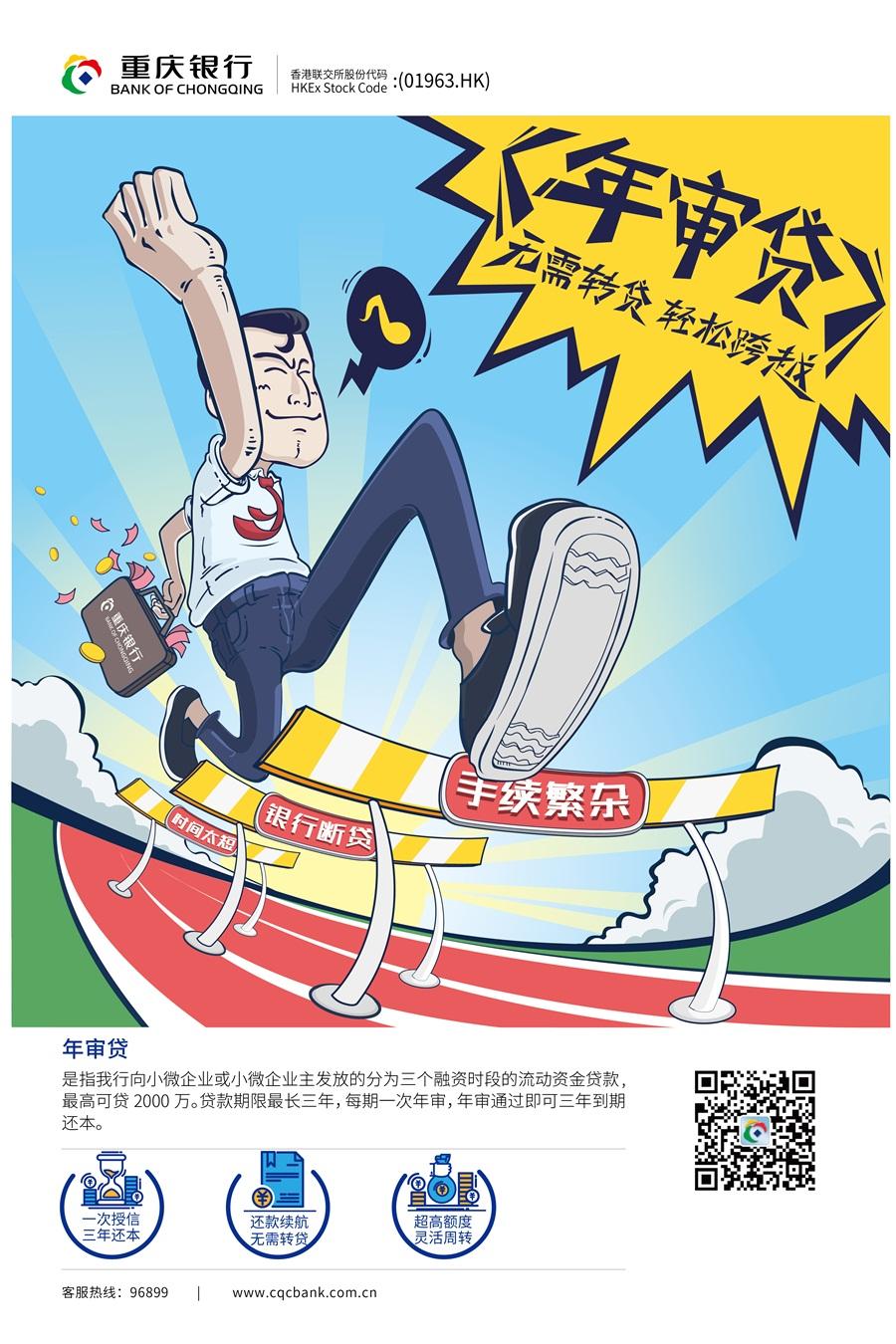 年审贷-海报-01.jpg