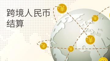 跨境人民币结算