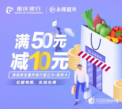 """""""永辉超市""""及""""永辉生活""""满额立减"""