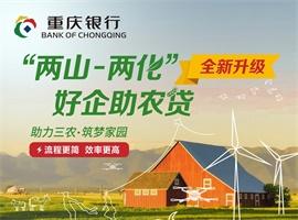 新六产助农贷